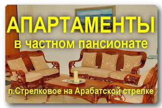 Апартаменты в частном пансионате