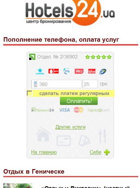 Пополнение счета мобильного телефона, отдых на Арабатской стрелке, бронирование номеров гостиниц и отелей, билеты, покупка и бронирование билетов, жд, авиабилеты, отдых в Геническе, Азовское море, отдых на Азовском море