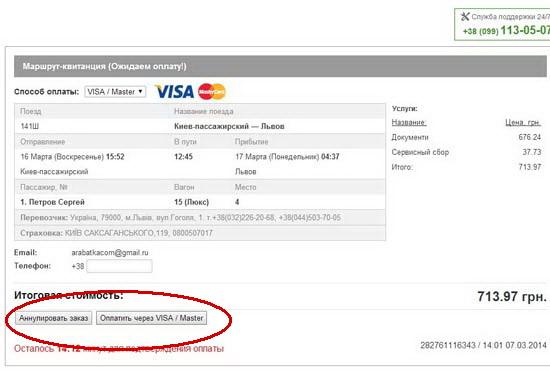 бронирование билетов жд, купить билеты, билеты он-лайн, отдых на Азовском море, отдых на Арабатской стрелке, денежный перевод, пластиковая карточка, банкомат, деньги, банк, обмен валюты, бронирование