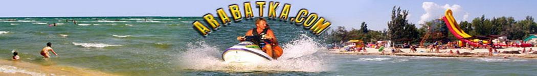 arabatka.com