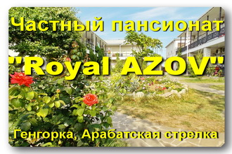 Частный пансионат «Royal AZOV»
