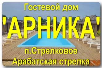 Гостевой дом «Арника»
