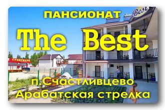 Пансионат «The Best»