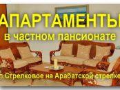 Апартаменты в частном летнем пансионате на первой линии Азовского моря в пос. Стрелковое