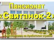 Пансионат «Свитанок-2», Счастливцево, отдых в Счастливцево, пансионат в Счастливцево, отдых на Арабатской стрелке, Арабатская стрелка, отдых на Азовском море
