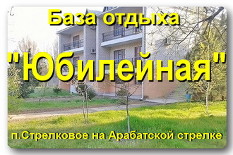 Baza Otdyha Yubilejnaya Arabatskaya Strelka P Strelkovoe