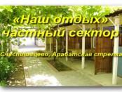 Наш отдых на Арабатской стрелке, Наш отдых Счастливцево, Счастливцево частный сектор Наш отдых, отдых в Счастливцево, жилье для отдыха Счастливцево, жилье для отдыха на Арабатской стрелке, Our rest on Arabatskaya Strelka, Our rest Schastlivtsevo, Schastlivtsevo private sector Our rest, rest in Schastlivtsevo, accommodation for rest Schastlivtsevo, accommodation for rest on Arabatskaya arrow