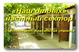 «Наш отдых» на Арабатке (частный сектор)