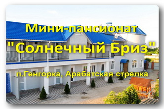 Мини-пансионат «Солнечный Бриз»