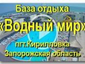 База отдыха «Водный мир» в Кирилловке, Запорожская область