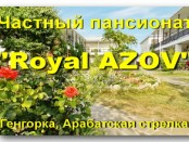 """Частный пансионат """"Royal AZOV"""", Генгорка, Арабатская стрелка, отдых в Генгорке, отдых на Арабатской стрелке"""
