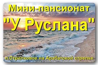 Мини-пансионат «У Руслана»