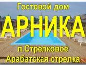 Гостевой дом «АРНИКА», п. Стрелковое на Арабатской стрелке