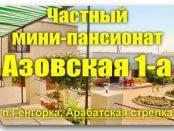 Частный мини-пансионат Азовская 1-а, п.Геническая горка (Генгорка), на Арабатской стрелке