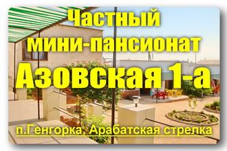 Частный мини-пансионат Азовская, 1-а