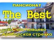 Пансионат The Best Счастливцево на Арабатской стрелке, отдых в Счастливцево Арабатская стрелка, жилье для отдыха в Счастливцево, где отдохнуть в Счастливцево, бронирование комнат в Счастливцево, Стоимость жилья для отдыха в Счастливцево на Арабатской стрелке