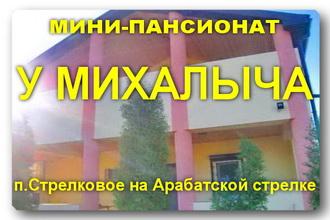 Мини пансионат У Михалыча Стрелковое на Арабатской стрелке