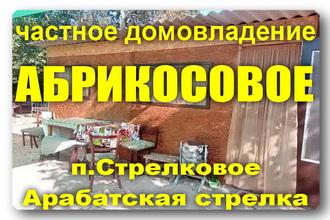 «Абрикосовое» — частное домовладение