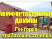 Комфортабельные домики Генгорка Арабатская стрелка, отдых на Арабатская стрелка, жилье для отдыха в Генгорке