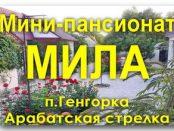 мини пансионат Мила Генгорка Арабатская стрелка