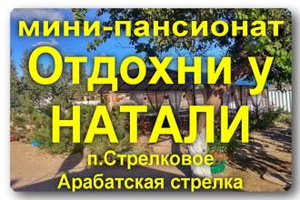 Мини-пансионат «Отдохни у Натали»