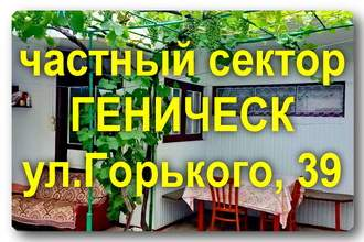 Горького 39, частный сектор