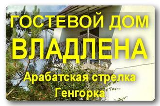 Гостевой дом Владлена
