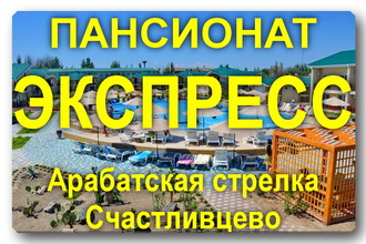 Пансионат Экспресс, отдых в Счастливцево, отдых на Арабатской стрелке, Геническ, бронирование номеров, трансфер, жд билеты онлайн, купить, стоимость проживания