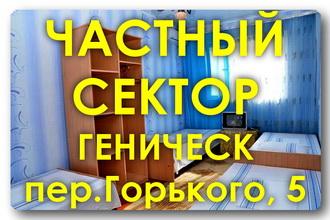 Отдых в Геническе, комнаты для отдыха в Геническе, жилье для отдыха в Геническе, Геническ отдых на море, Геническ цены на жилье, сниму жилье для отдыха в Геническе, Геническ Горького 5, Горького 5 Геническ бронирование номеров