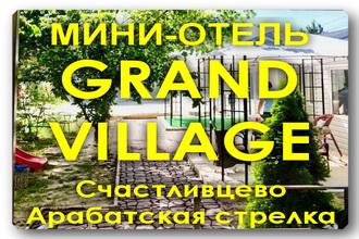 Отдых на Арабатской стрелке, Арабатская стрелке Счастливцево, мини отель Grand Village, жилье для отдыха Счастливцево, сниму жилье для отдыха Счастливцево