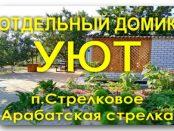 Отдых на Арабатской стрелке Стрелковое, Стрелковое частный сектор, жилье для отдыха Стрелковое, сниму жилье для отдыха Стрелковое, сниму жилье для отдыха на Арабатской стрелке в Генгорке