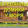 Деревянные домики у моря, отдых в Генгорке, отдых на Арабатской стрелке, жилье для отдыха на море, отдельный домик на Арабатской стрелке