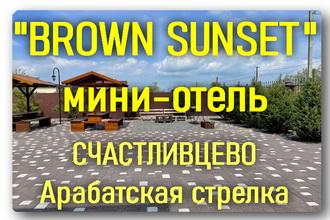 Мини отель Счастливцево, жилье для отдыха Счастливцево, отдых в Счастливцево, сниму жилье в Счастливцево, жилье для отдыха на Арабатской стрелке, отдых в Счастливцево отзывы, Счастливцево цены, Счастливцево отзывы, сколько стоит Счастливцево, мини отель Brown Sunset Счастливцево